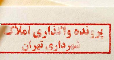 پای پرونده املاک نجومی تهران هم به میان میآید؟
