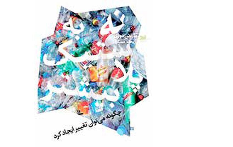 «نه به پلاستیک بیشتر» در کتابفروشیها