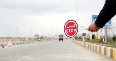 اعمال منع تردد  در شهرهای زردِ مسافرپذیر