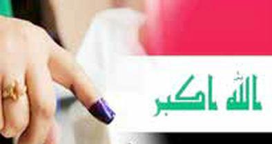 هشدارفرماندهی عملیات مشترک عراق به اخلالگران در انتخابات