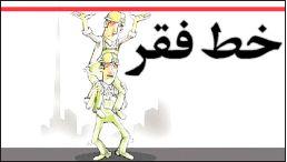خط فقر در تهران ماهانه ۲میلیون   700 هزارتومان است