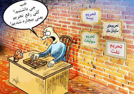 نان تحریم در سفره دولت سایه