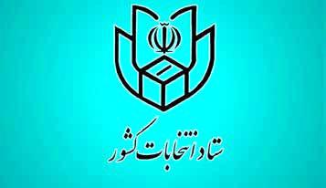 نامنویسی داوطلبان انتخابات ۱۴۰۰ الکترونیکی شد