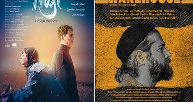 رقابت «ناجی» و «انبار» در جشنواره بینالمللی «ما»