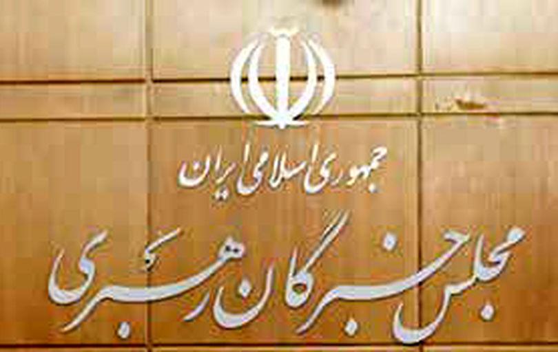 اعلام اسامی نامزدهای انتخابات خبرگان رهبری