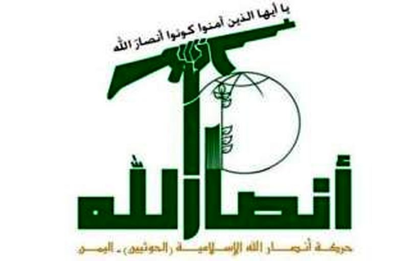 انصارالله سهشنبه از فهرست تروریستی آمریکا خارج میشود