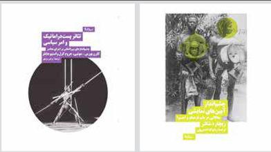 دو کتاب مهم تئاتری؛ تحفه تابستانی نشر نیماژ