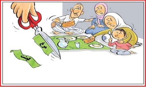 کارگران: ماههاست گوشت نمیخوریم///////////قیمت یک مرغ برابر یک ماه یارانه است