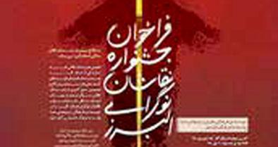 بزرگترین گردهمایی نقاشان نوگرای استان البرز در «صبا»