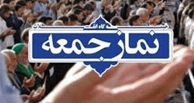 برگزاری نمازجمعه در تمام مراکز استانها لغو شد
