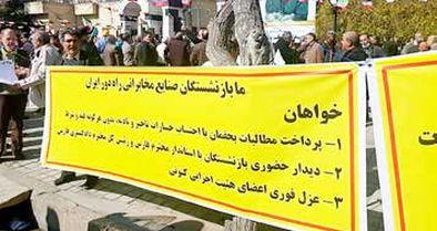 مطالبات بازنشستگان مخابرات راه دور شیراز پرداخت نشده است