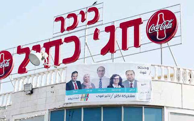 پاسخ نژادپرستی نتانیاهو را پای صندوقهای رأی میدهیم
