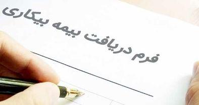 صندوق بیمه بیکاری ایران؛ بخشنده و تنگدست