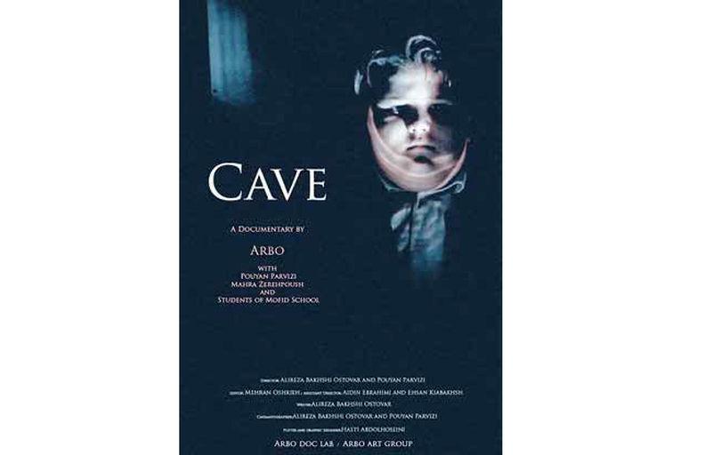 رویاهایی که در غار کودکی میمیرند