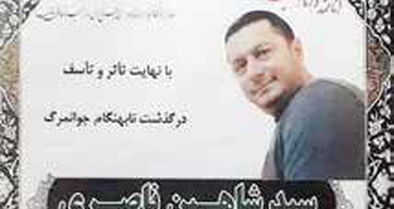 توضیح درباره فوت «شاهین ناصری» در زندان