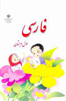وجود ۲۰۰ غلط و سهلانگاری نگارشی در کتاب فارسی اول دبستان