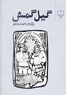 ترجمه احمد شاملو، با تصویرسازی مرتضی ممیز، نشر چشمه