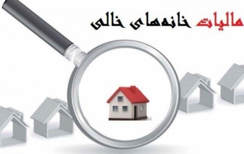 زمان اخذ مالیات از خانههای خالی اعلام شد