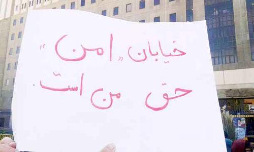 تهران شهر امنی برای زنان نیست