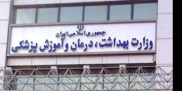درخواست برای تغییر وضعیت استخدامی در وزارت بهداشت