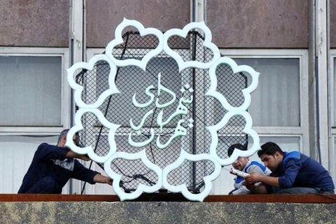 شهرداری تهران؛ رتبه نخست در دریافت رشوه و پارتیبازی