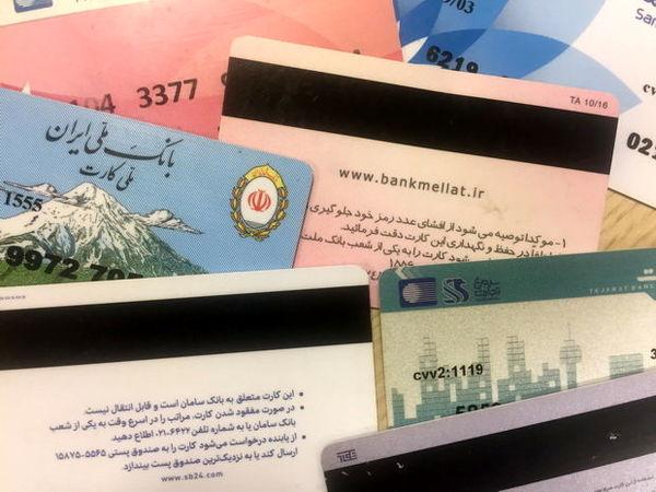 ۱۲۰ میلیون کارت بانکی  در دست ایرانیان