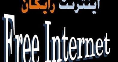 کلاهبرداری با ارائه بسته رایگان اینترنت ویژه دانشجویان